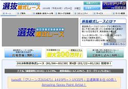 選抜株式レース 全日本株式投資選手権