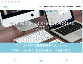 フェニックス株式投資情報
