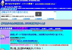 北浜流一郎の株投資情報・株リッチ放送局