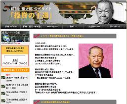 長谷川慶太郎 公式サイト 投資の王道