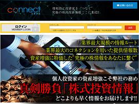 コネクト(connect)