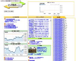 インド株式オンライン