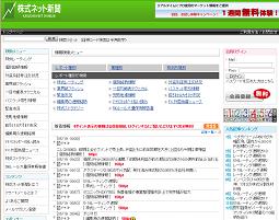 株式ネット新聞