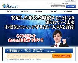 アシスト(Assist)