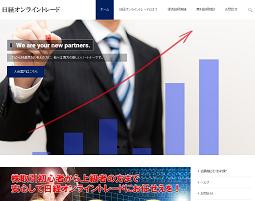 日経オンライントレード