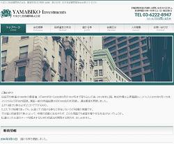 やまびこ投資顧問株式会社