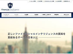 株式会社ファイナンシャルインテリジェンス(Financial Intelligence)