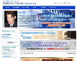 渋谷高雄オフィシャルサイト
