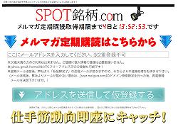 SPOT銘柄.com