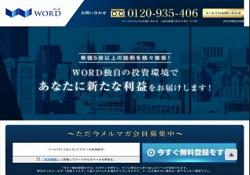 ワード(WORD)