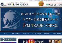 JFMトレードスクール