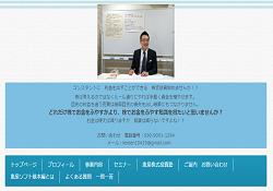 恵泉株式投資塾