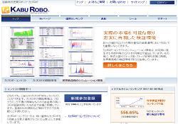 自動株式売買ロボット カブロボ
