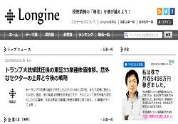 ロンジン(Longine)