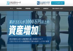 日本証券トレード(Japan Securities Trade)