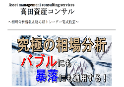 高田資産コンサル