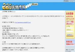 株式情報 225J.com