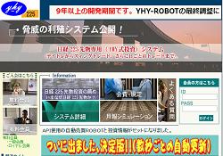 YHY日経225先物投資