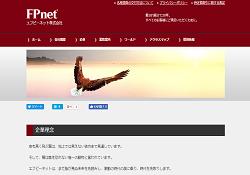 エフピーネット(FPnet)