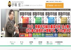 手塚宏二のホームページ