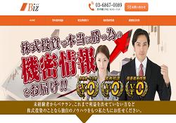 株式情報サイト ビズ(Biz)