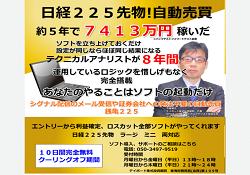 日経225先物自動売買 銭亀225