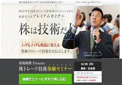 相場師朗Presents 株トレード技術体験セミナー