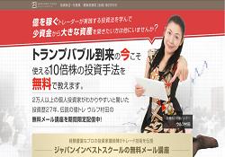 ジャパンインベストスクールの無料メール講座