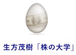 生方茂樹 株の大学
