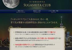 スガシタクラブ(SUGASHITA CLUB)