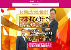 石井流株式シグナル配信トレード