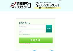 急騰株式プロジェクト