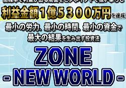 ZONE -NEW WORLD-