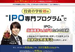 戸松信博のIPO投資・速習マスタープログラム