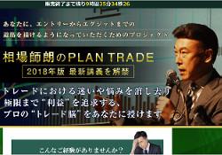 相場師朗のPLAN TRADE(プラントレード)