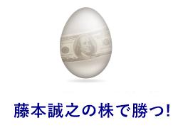 藤本誠之の株で勝つ!