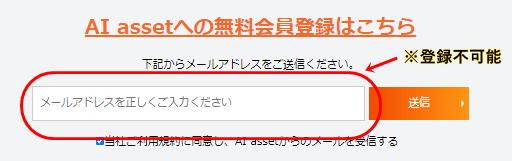 AIasset 登録フォーム