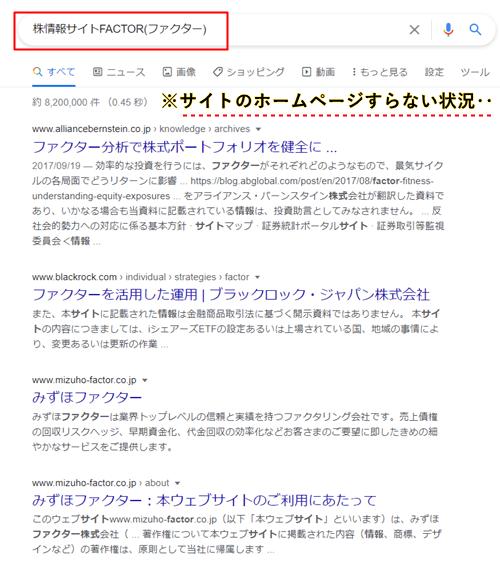 株情報サイトFACTOR(ファクター)の検索結果