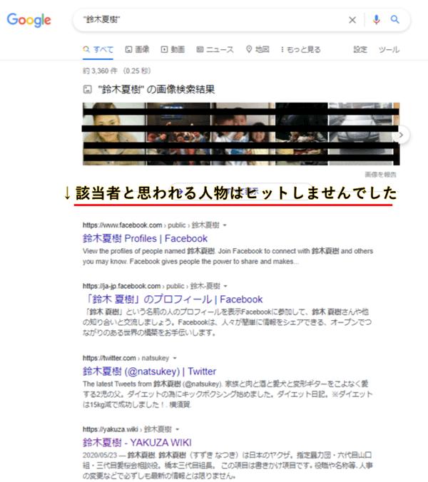 鈴木夏樹_Google 検索