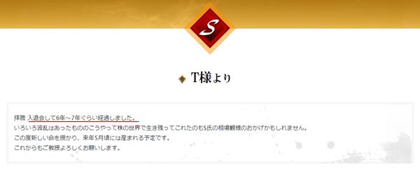 S氏の相場観 - レビュー