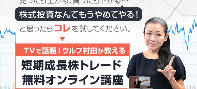 ウルフ村田 株式投資セミナー