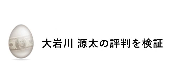 大岩川源太のサムネイル画像