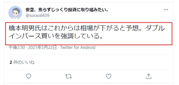 株株(橋本さん)の評判