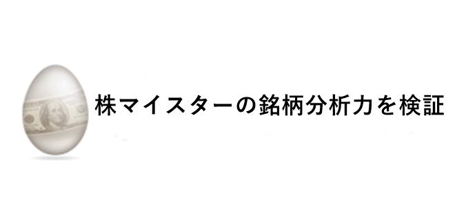 株マイスター