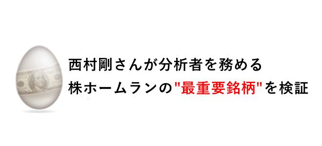 株ホームラン