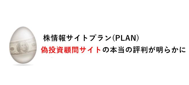 プラン(PLAN)