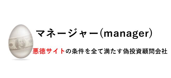 マネージャー(manager)
