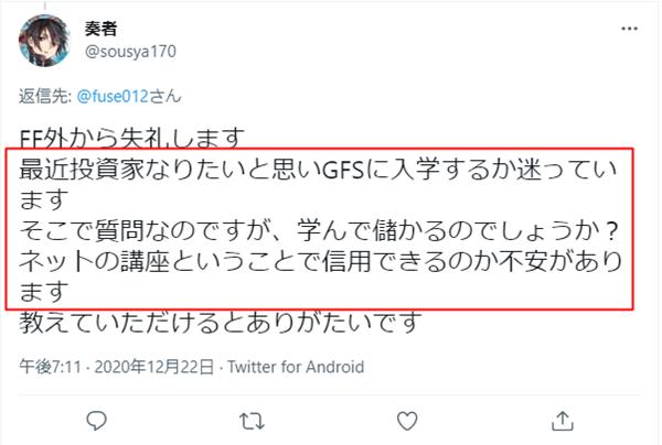 GFSの評判