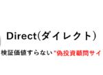 ダイレクト(Direct)