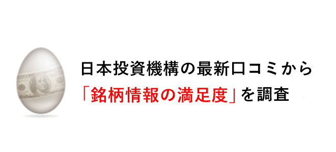 日本投資機構